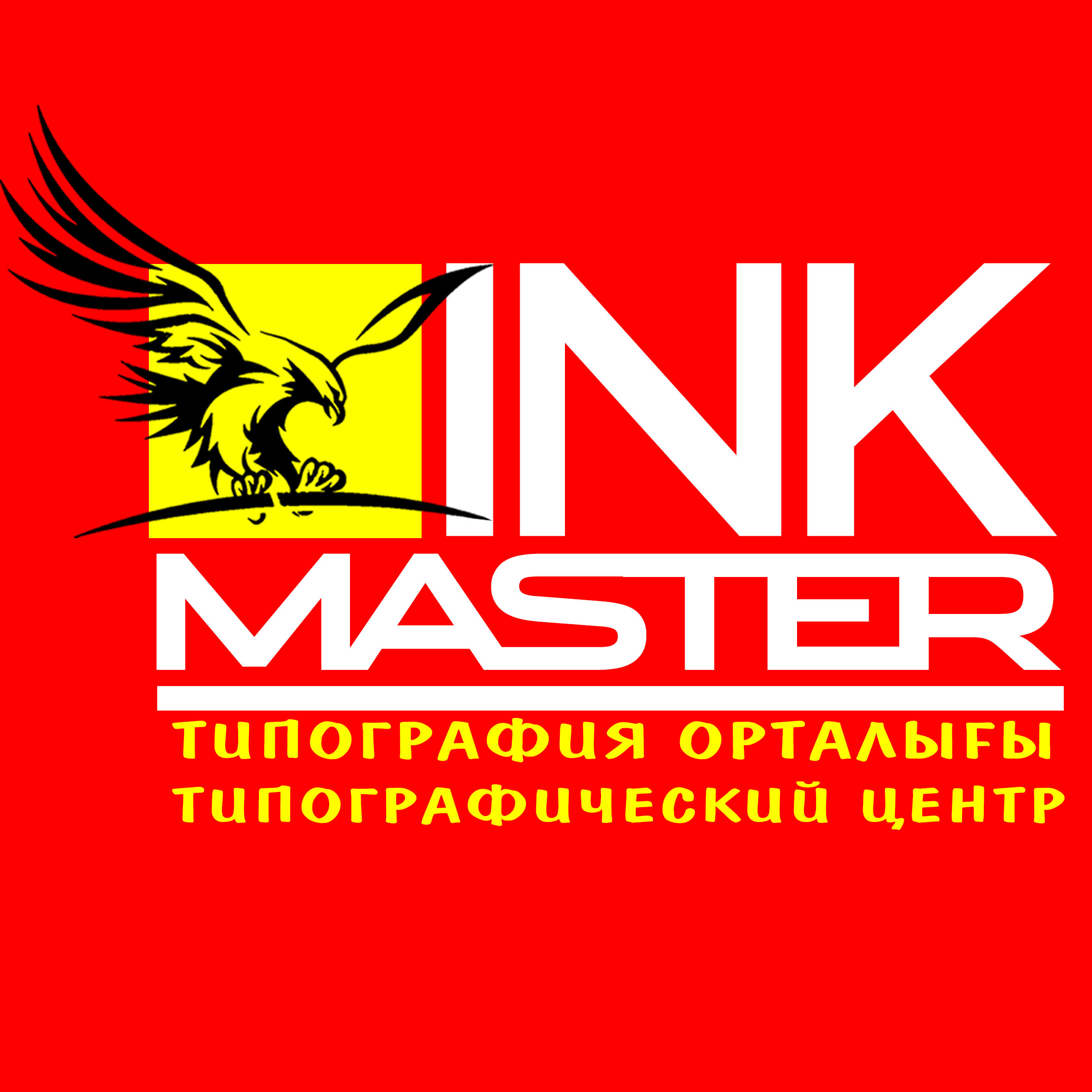 "Типографический центр ""INK MASTER"""