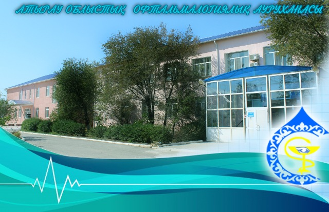 Атырауская областная офтальмологическая больница