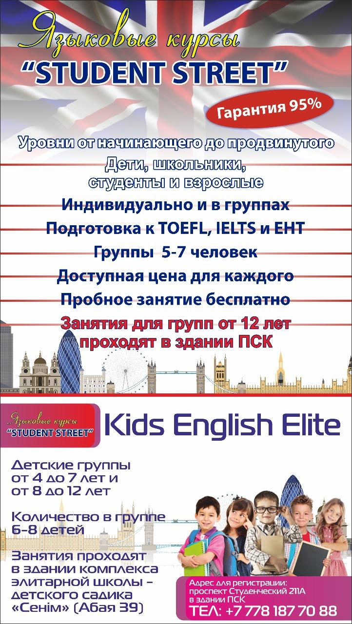 Student Street#*Kid's English Elite*
