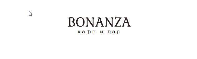 Кафе Бонанза