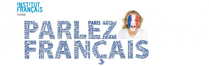 """Français"" Курсы французского языка"
