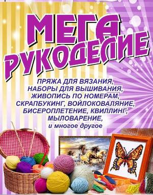 "Магазин ""Мега Рукоделие"""