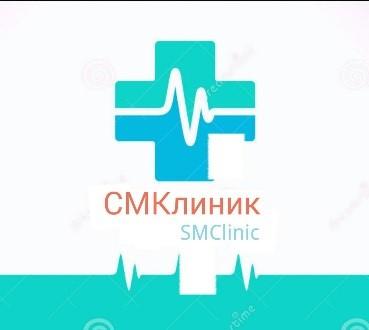 "Медицинский Центр ""SMClinic"""