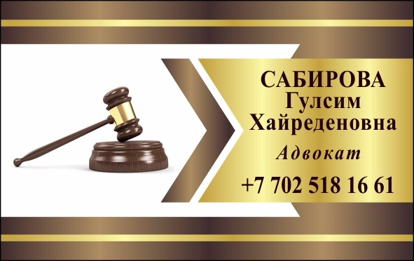 Адвокат Сабирова Г.Х.