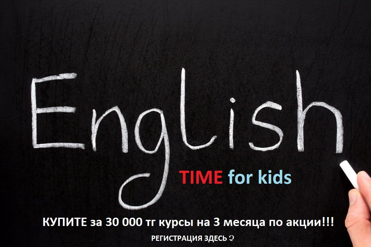 ENGLISH TIME ATYRAU