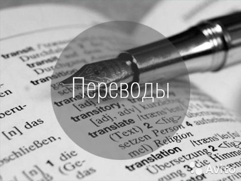 Письменные переводы с нотариальным заверением