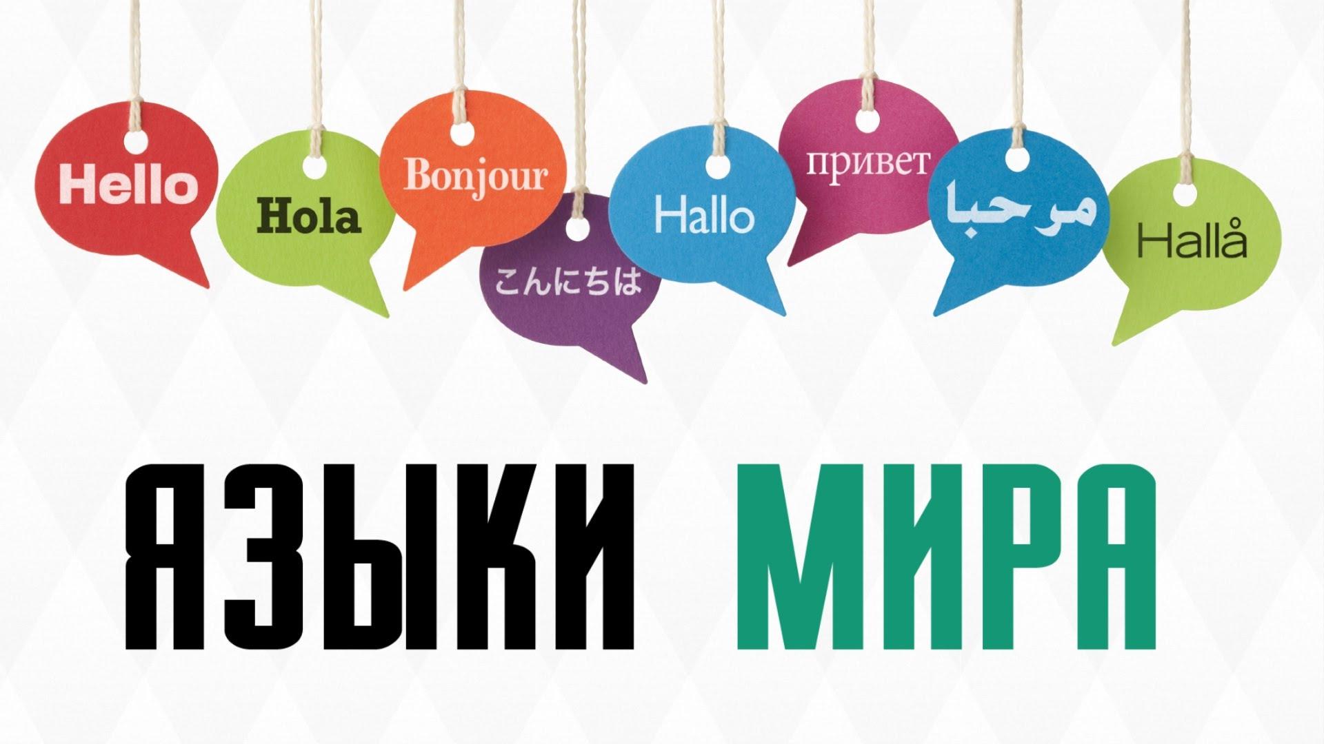 """Мировые языки, ТОО """"Болашак"""""""
