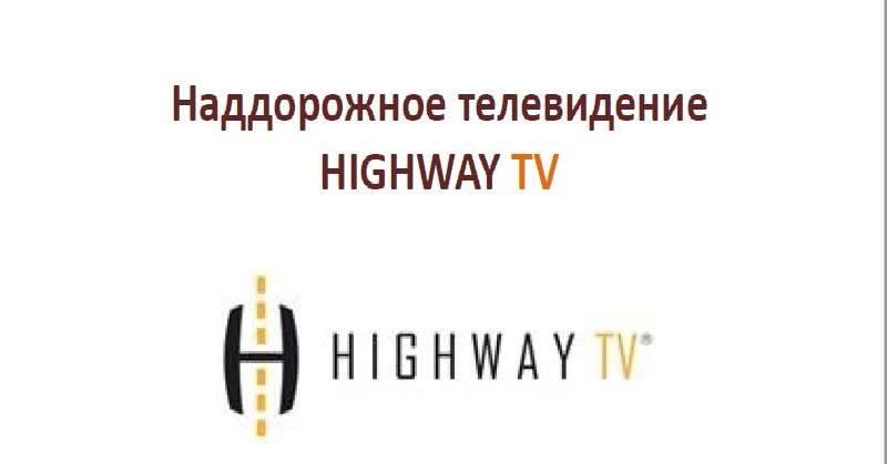 Highway Tv /Наддорожное телевидение/