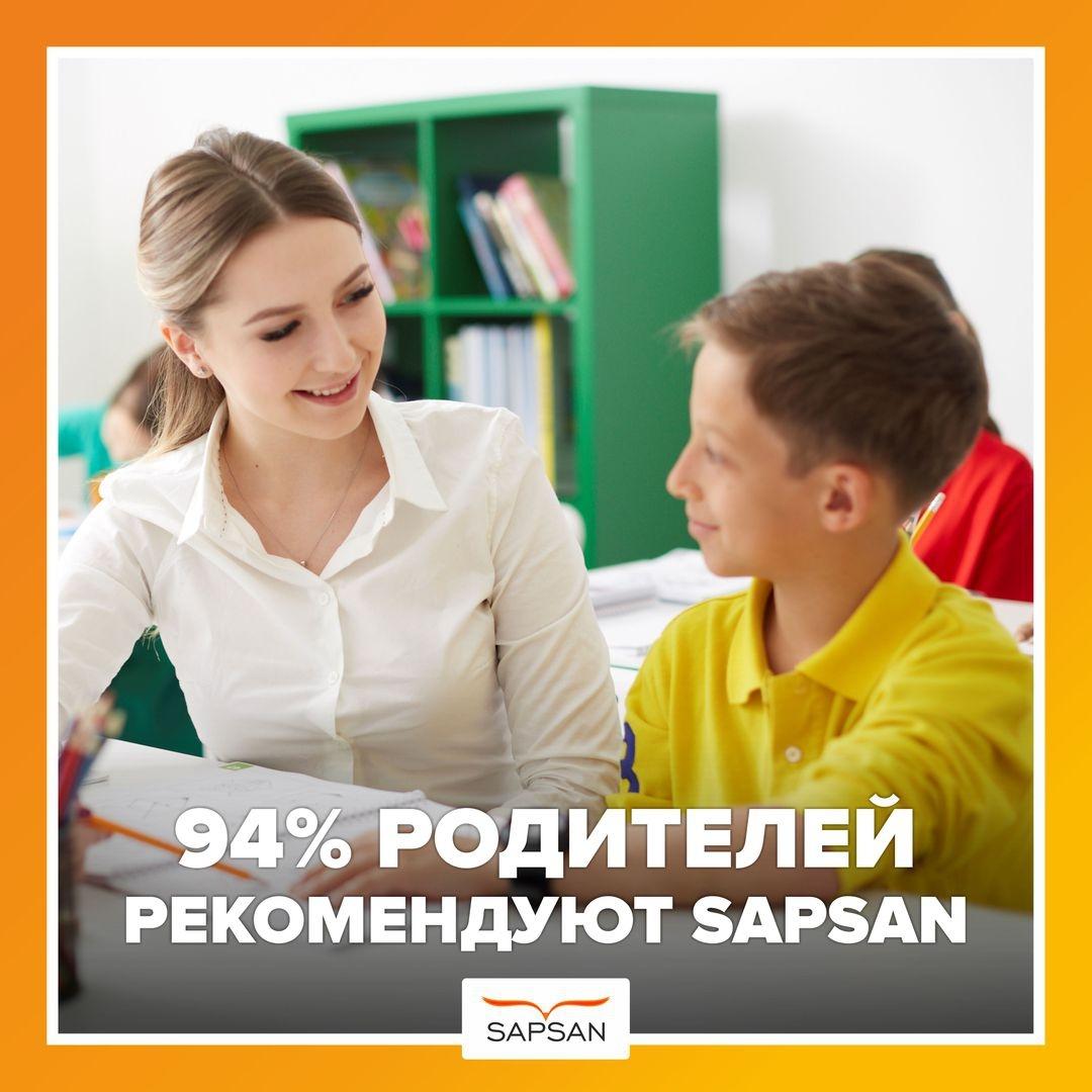 Школа Развития Интеллекта SAPSAN
