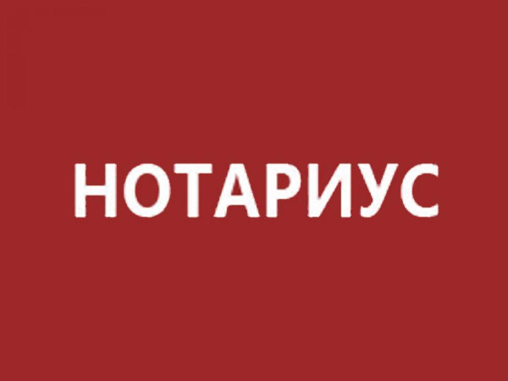 Нотариус Жетписбаева Гульнур Наурызгалиевна