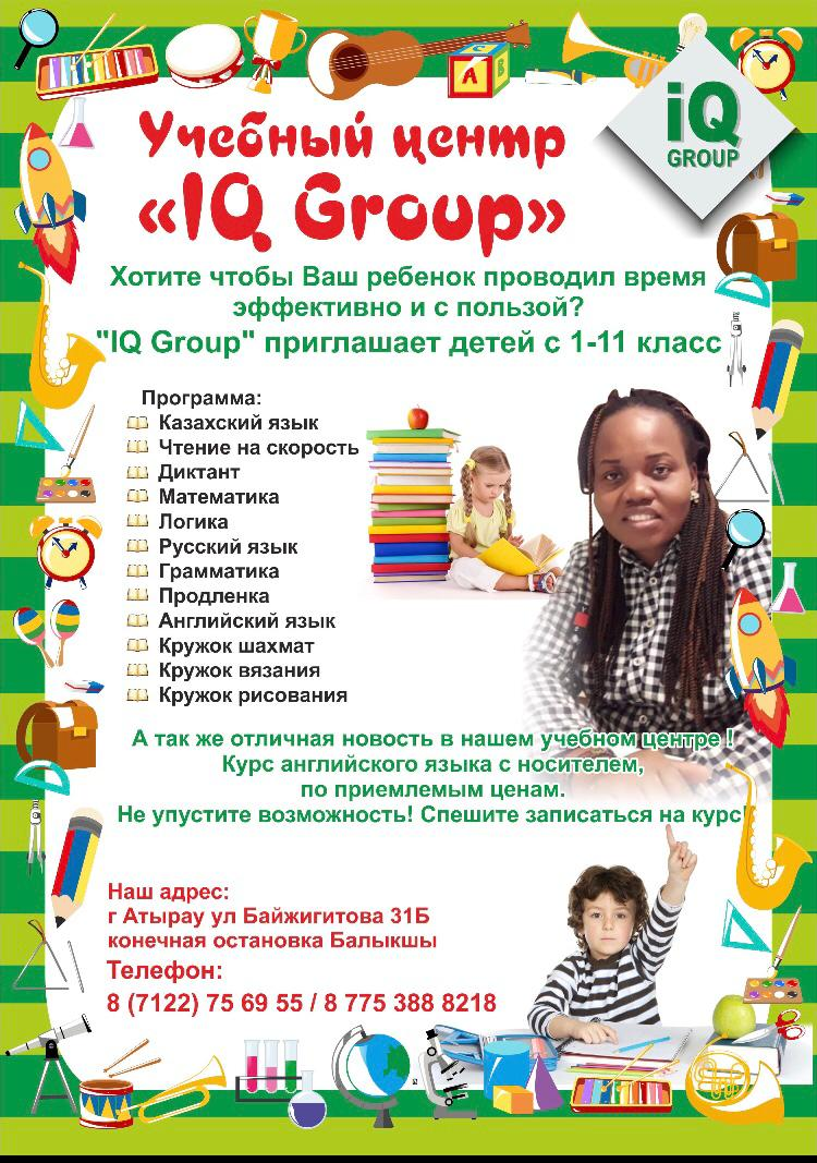Учебный центр  IQ KIDS