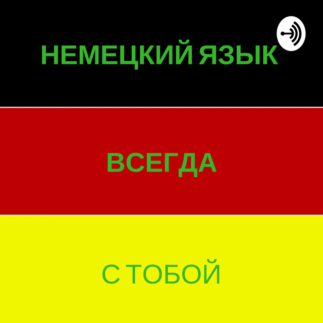 """Курсы немецкого языка """"Дойчкурзе"""""""