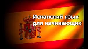 LA ESPAÑOLA школа Испанского языка
