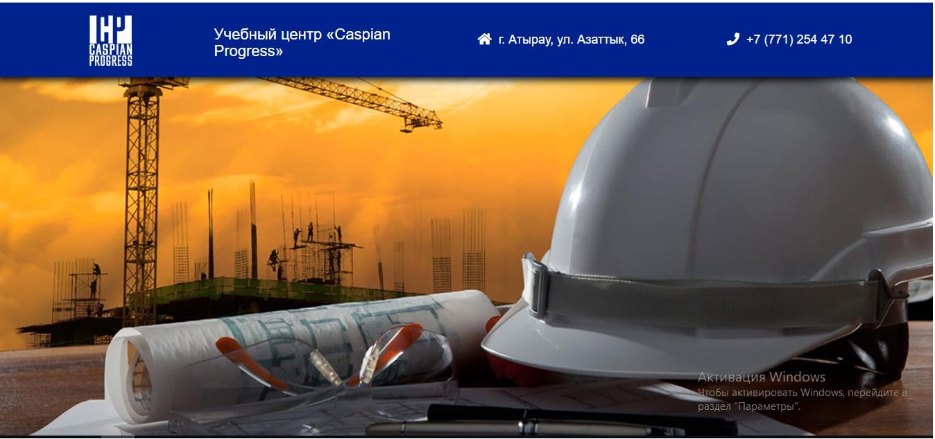Учебный центр Caspian Progress