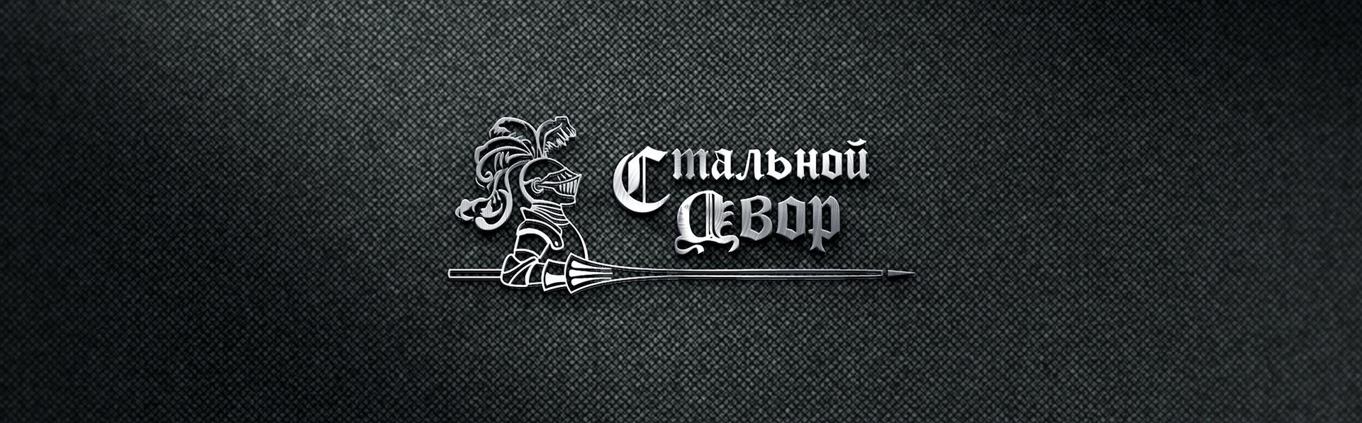 ТОО Стальной Двор Астана