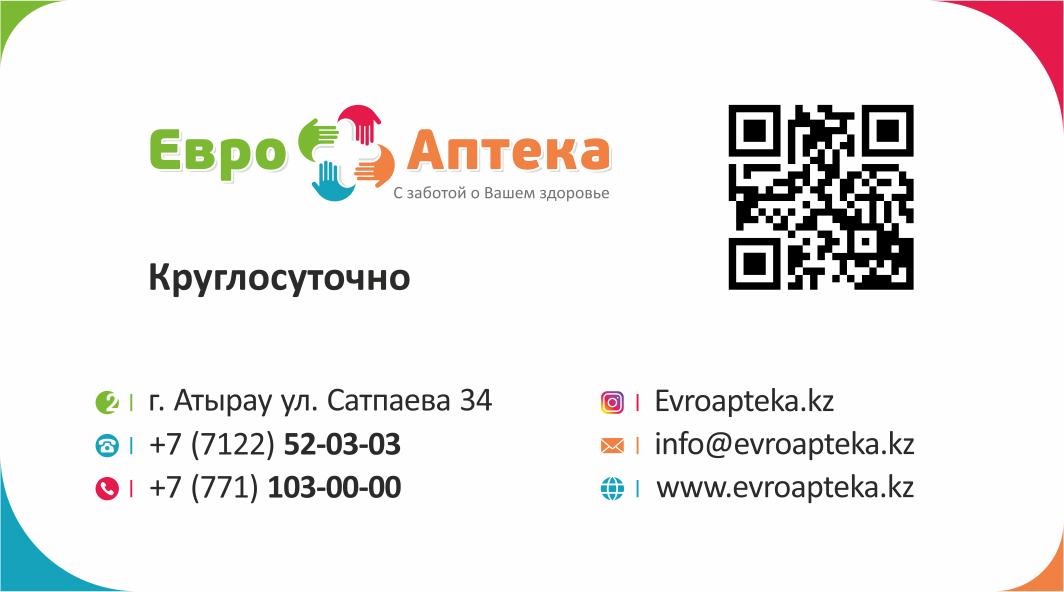 Евроаптека.kz на Сатпаева