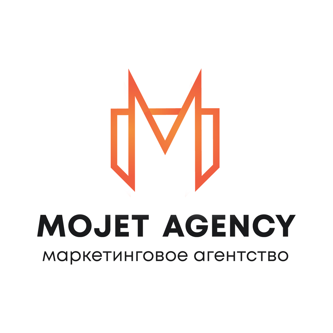 Mojet Agency маркетинговое агентство