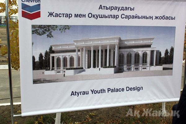 Palace for Youth and Children will be built in Atyrau