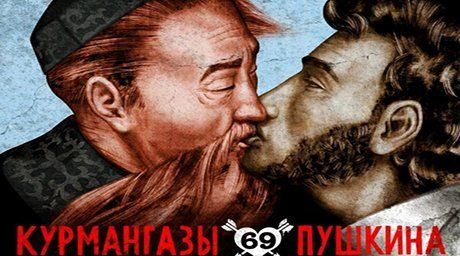 The poster advertising Almaty gay club Studio 69 Photograph: Havas Worldwide Kazakhstan on Facebook