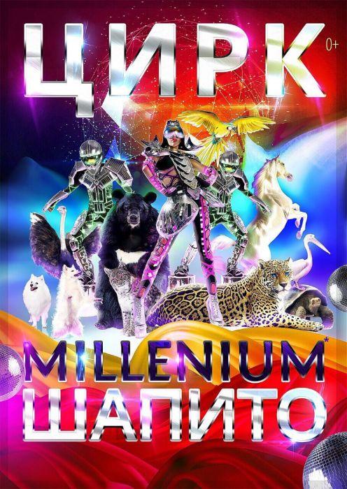 Krasnoyarsk «Millenium» circus is in town!