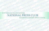 National Press Club will open in Atyrau