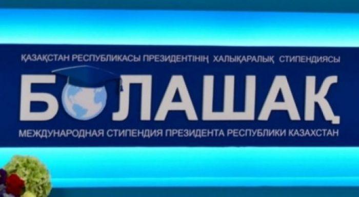 """2019 жылғы """"Болашақ"""" стипендиясы иегерлерінің тізімі жарияланды"""