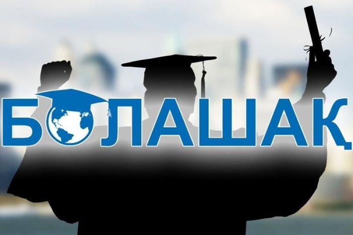 «Болашақ» халықаралық стипендиясының иегерлері анықталды