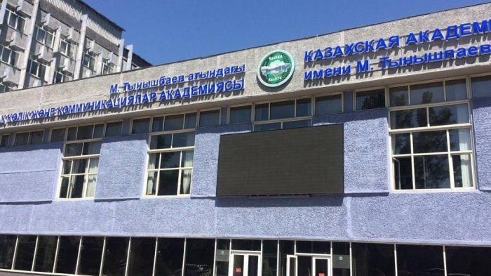 Қазақ көлік және коммуникация академиясы лицензиясынан айырылды