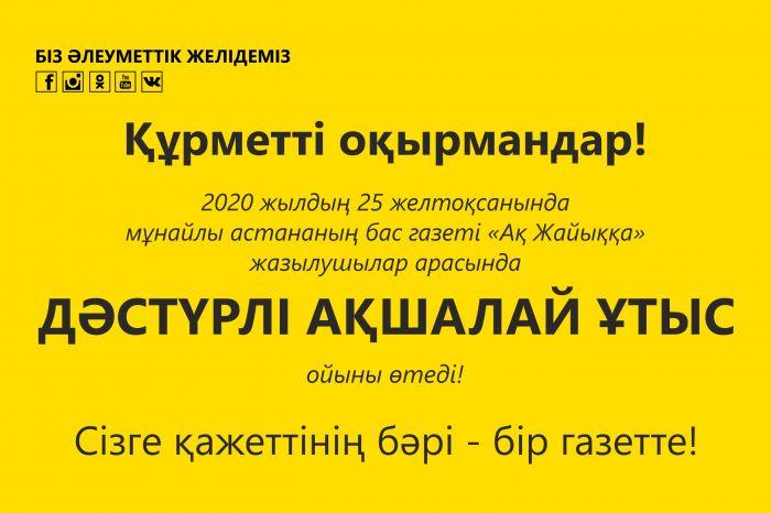 Баспасөз-2021