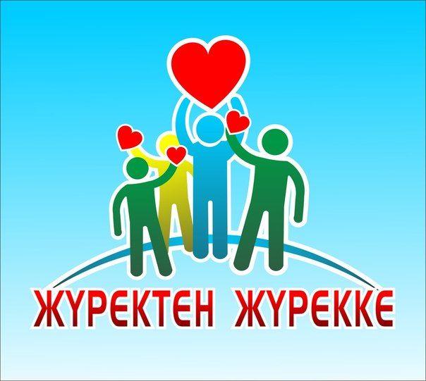 Сайты Знакомств От Сердца К Сердцу