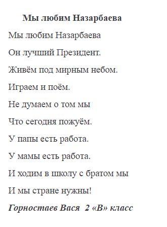 Стихи про президента назарбаева