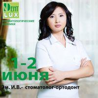 1 и 2 июня в Dent-Lux Атырау принимает один из лучших ортодонтов  Казахстана