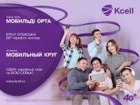 Мобильный круг: подключи свою семью, друзей, коллег на тарифный план с одной абонентской платой