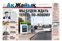 Реклама и объявления в газете