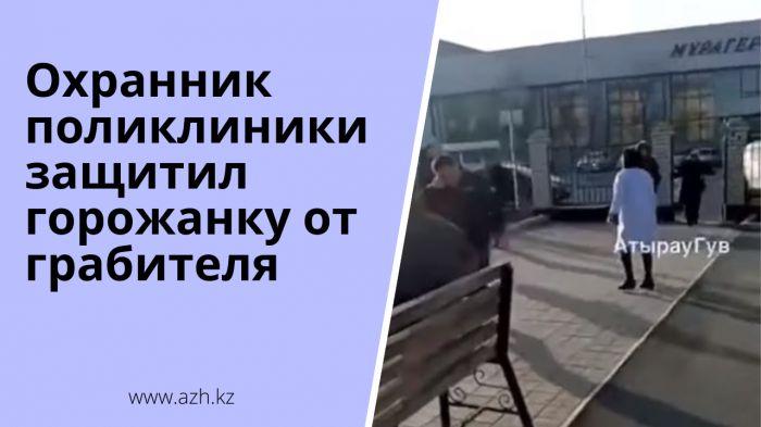 Охранник поликлиники защитил горожанку от грабителя