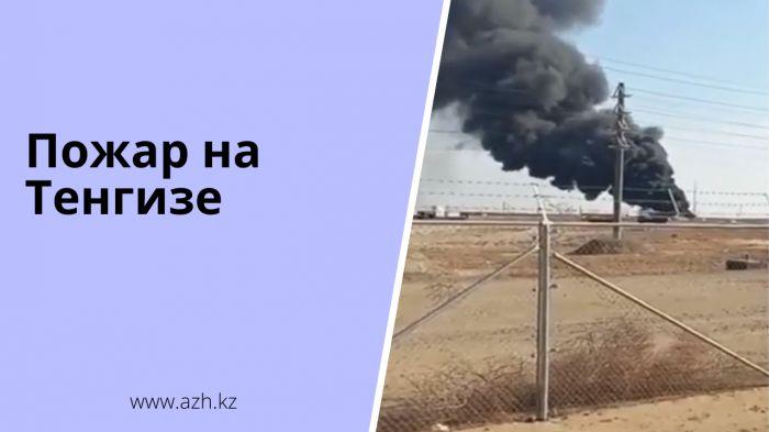 Пожар на тенгизском заводе