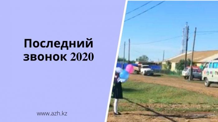 Последний звонок 2020