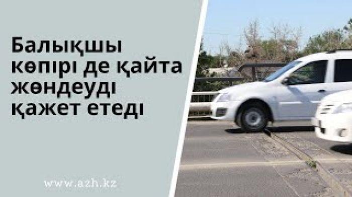 Балыкшинскому мосту тоже нужна реконструкция