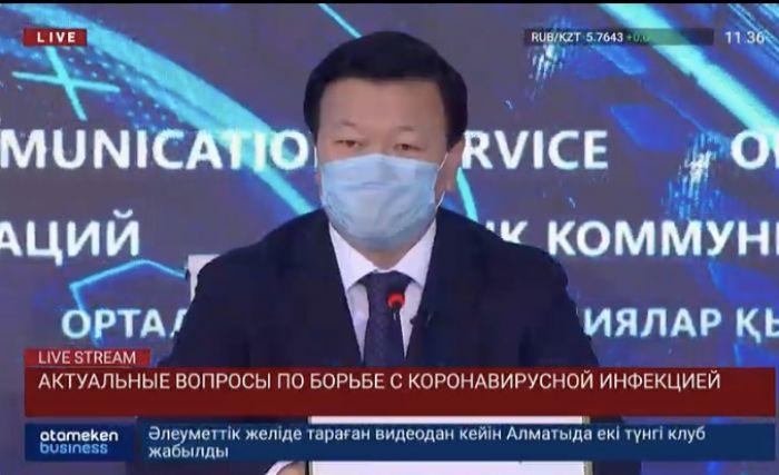 Брифинг с министром здравоохранения РК Алексеем Цоем о текущей ситуации с COVID-19