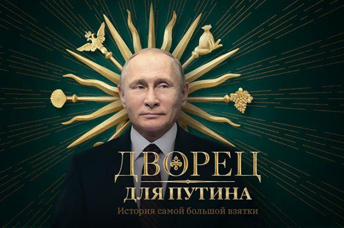 Путин ответил на вопрос студента о «дворце» в Геленджике