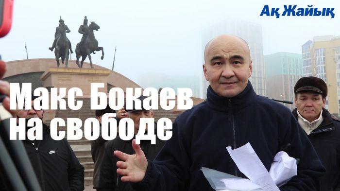 Макс Боқаев бостандыққа шықты