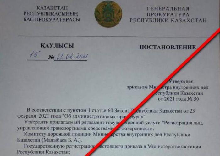 Фейковое постановление Генпрокуратуры распространяют в соцсетях