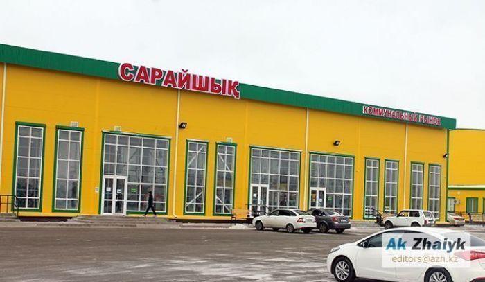 Коммунальный рынок «Сарайшык» выставлен на торги