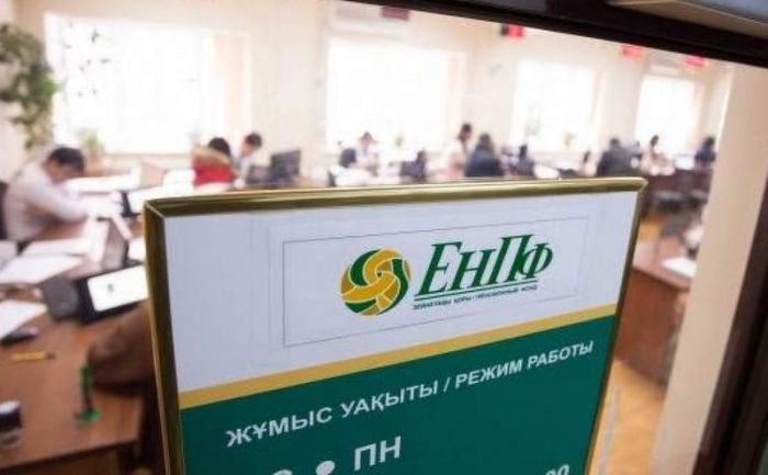 ЕНПФ закроет более 120 тысяч пенсионных счетов без накоплений