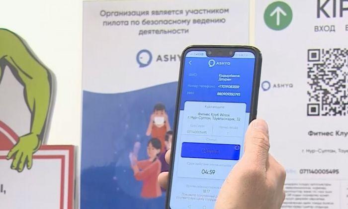 «Зелёный» статус в Ashyq будет присваиваться вакцинированным казахстанцам