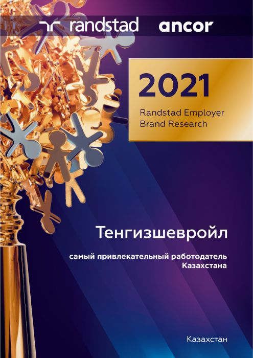 И вновь ТШО – самый привлекательный работодатель Казахстана