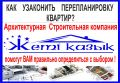 "Архитектурно-строительная компания ""ЖЕТІ ҚАЗЫҚ"""