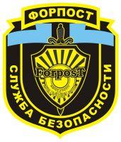 "Пультовая охрана ТОО СБ ""Форпост"""