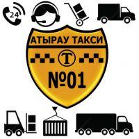 Атырау Такси