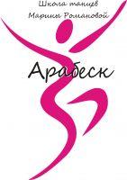 Танцевальная школа Арабеск